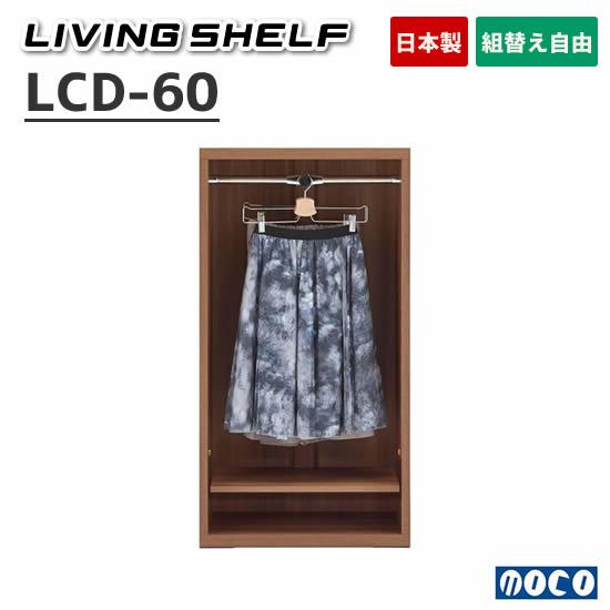 【送料無料】 フナモコ リビングシェルフ LCD-60 洋服収納 オープン ラック 棚 シェルフ シンプル シリーズ使い 収納家具 多用途 壁面スタイル