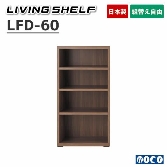 【送料無料】 フナモコ リビングシェルフ LFD-60 書棚 本棚 シンプル シリーズ使い らくらく収納 HOME SHOP OFFICE 多用途 壁面スタイル ミドルハイ