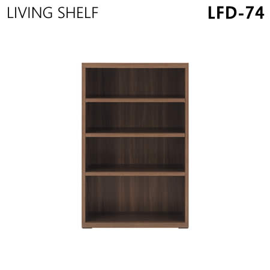 【送料無料】 フナモコ リビングシェルフ LFD-74 書棚 本棚 シンプル シリーズ使い らくらく収納 HOME SHOP OFFICE 多用途 壁面スタイル ミドルハイ