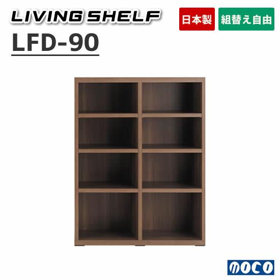 【送料無料】 フナモコ リビングシェルフ LFD-90 書棚 本棚 シンプル シリーズ使い らくらく収納 HOME SHOP OFFICE 多用途 壁面スタイル ミドルハイ