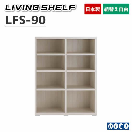 【送料無料】 フナモコ リビングシェルフ LFS-90 書棚 本棚 シンプル シリーズ使い らくらく収納 HOME SHOP OFFICE 多用途 壁面スタイル ミドルハイ