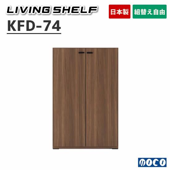 【送料無料】 フナモコ リビングシェルフ KFD-74 書棚 本棚 シンプル シリーズ使い らくらく収納 HOME SHOP OFFICE 多用途 壁面スタイル ミドルハイ