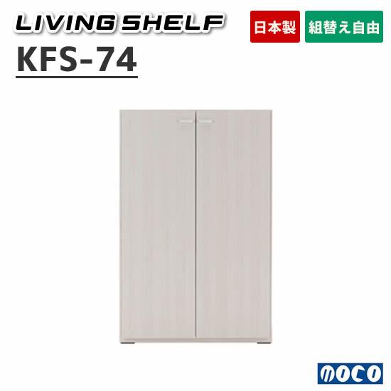 【送料無料】 フナモコ リビングシェルフ KFS-74 書棚 本棚 シンプル シリーズ使い らくらく収納 HOME SHOP OFFICE 多用途 壁面スタイル ミドルハイ