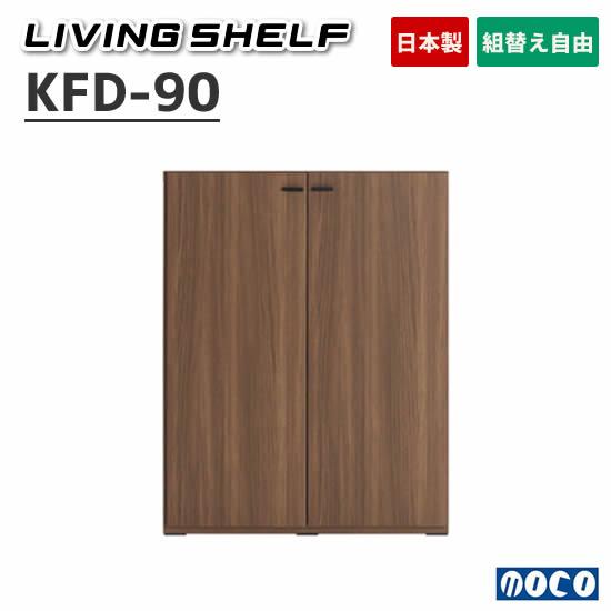 【送料無料】 フナモコ リビングシェルフ KFD-90 書棚 本棚 シンプル シリーズ使い らくらく収納 HOME SHOP OFFICE 多用途 壁面スタイル ミドルハイ