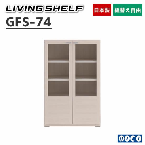 【送料無料】 フナモコ 壁面収納 ガラス扉付き リビングシェルフ GFS-74 書棚 本棚 シンプル シリーズ使い リビング らくらく収納 HOME SHOP OFFICE 多用途 壁面スタイル ミドルハイ