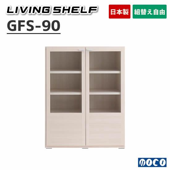 【送料無料】 フナモコ 壁面収納 ガラス扉付き リビングシェルフ GFS-90 書棚 本棚 シンプル シリーズ使い リビング らくらく収納 HOME SHOP OFFICE 多用途 壁面スタイル ミドルハイ