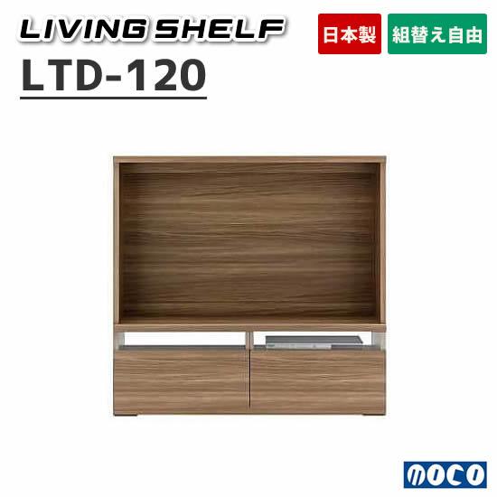 【送料無料】 フナモコ リビングシェルフ LTD-120 テレビボード TVボード シンプル シリーズ使い リビング 収納家具 多用途 壁面スタイル