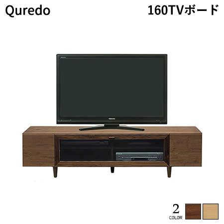 【開梱設置・送料無料】 福山工芸 Quredo クレド 幅160 TVボード テレビボード ローボード