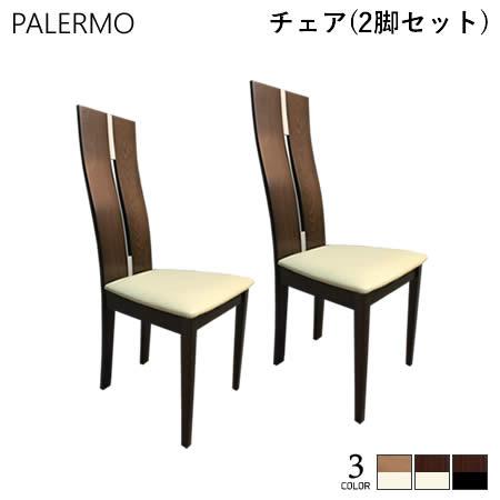【送料無料】 パレルモ ダイニングチェア《2脚セット》食卓椅子 北欧 モダン スタイリッシュ おしゃれ リビング 便利 インテリアコア 人気 シンプル 新生活