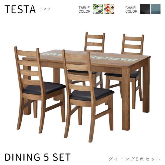 【送料無料】 テスタ ダイニング5点セット《135ダイニングテーブル+チェア4脚》ダイニングセット カラータイル 北欧 イス 椅子 食卓 団欒ダイニング ナチュラル 天然木 フェミニン 北欧 ブラウン 人気