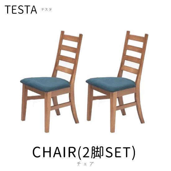 【送料無料】 テスタ ダイニングチェア《2脚セット》チェア PVC ファブリック 北欧 イス 椅子 食卓 団欒ダイニング ナチュラル 天然木 フェミニン 北欧 ブラウン 人気