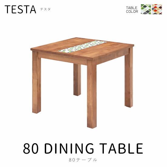 【送料無料】 テスタ 幅80 ダイニングテーブル 食卓テーブル カラータイル 団欒ダイニング リビング ナチュラル 天然木 フェミニン 北欧 ブラウン コンパクト 人気