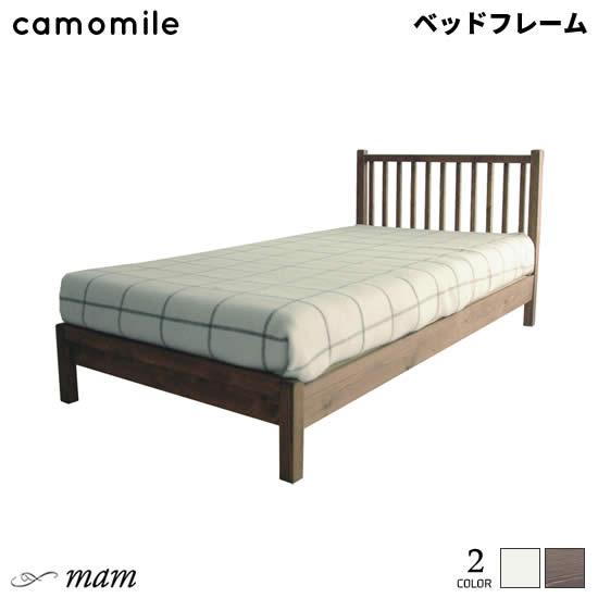 【送料無料】 mam マム camomile カモミール ベッドフレーム シングル Sサイズ すのこ ナチュラル シンプル カントリー おしゃれ 天然木 新生活