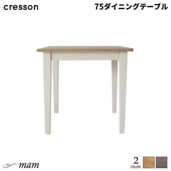 【送料無料】 mam マム cresson クレソン 幅75 ダイニングテーブル 食卓テーブル カフェ ナチュラル カントリー 木製 新生活 人気 かわいい おしゃれ 関家具