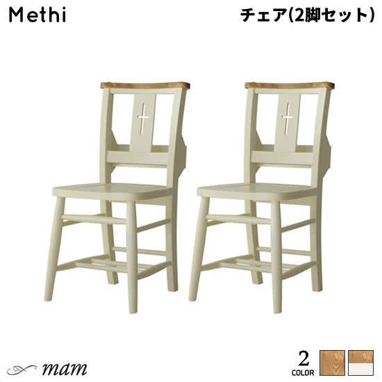 【送料無料】 mam マム methi メティ ダイニングチェア《2脚セット》食卓椅子 ナチュラル カフェ カントリー 木製 新生活 人気 かわいい おしゃれ 関家具
