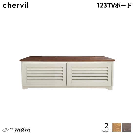 【送料無料】 mam マム chervil チャービル 幅123 テレビボード TVボード テレビ台 収納 ナチュラル カントリー 木製 新生活 人気 かわいい おしゃれ 関家具