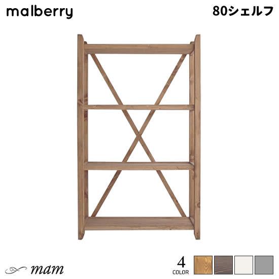 【送料無料】 mam マム malberry マルベリー 幅80 シェルフ 棚 ラック ディスプレイ 収納 シンプル パイン材 オイル塗装 カントリー 木製 新生活 人気 西海岸 カリフォルニア 人気 かわいい