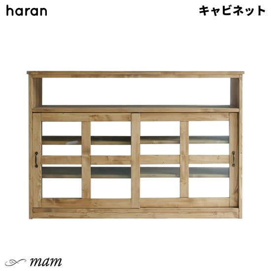 【送料無料】 mam マム haran ハラン キャビネット 棚 リビング収納 ディスプレイ 食器棚 キッチン収納 シンプル ガラス パイン材 オイル塗装 カントリー 木製 新生活 人気 かわいい