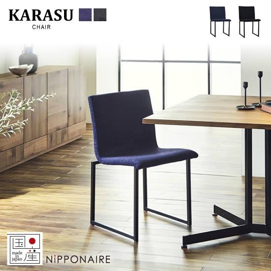 【送料無料】 国産 カラス ダイニングチェア モダン 椅子 食卓 ファブリック スチール脚 北欧 KARASU 日本製 人気 関家具 ニッポネア NIPPONAIRE