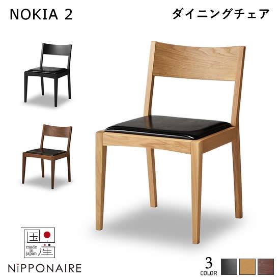 【送料無料】 国産 ノキア ダイニングチェア モダン 椅子 食卓 PVC 無垢材 北欧 NOKIA 高級感 ハイグレード 日本製 人気 関家具 ニッポネア NIPPONAIRE