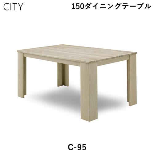 【送料無料】 CITY シティ C-95 幅150 ダイニングテーブル オーク 机 食卓セラウッド塗装 北欧 デザイナーズ おしゃれ シンプルモダン 人気 シギヤマ