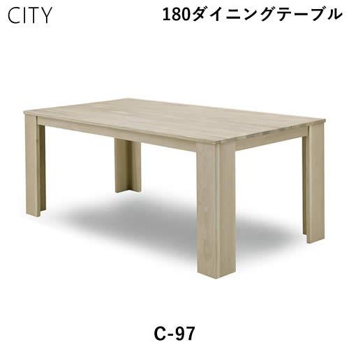 【送料無料】CITY シティ C-97 幅180 ダイニングテーブル オーク 机 食卓セラウッド塗装 北欧 デザイナーズ おしゃれ シンプルモダン 人気 シギヤマ