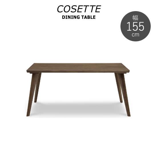 【送料無料】 COSETTE コゼット 幅155テーブル ダイニングテーブル 食卓テーブル ブラウン モダン ホワイトオーク タモ 北欧 木製 ナチュラル おしゃれ シンプル 人気 シギヤマ
