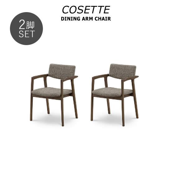 【送料無料】 COSETTE コゼット アームチェア《2脚セット》ダイニングチェア 食卓椅子 イス 肘付き ファブリック モダン ブラウン 北欧 木製 ナチュラル おしゃれ シンプル 人気 シギヤマ