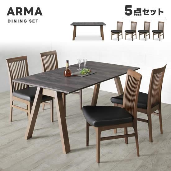 【送料無料】 ALMA アルマ ダイニング5点セット《150テーブル+チェア4脚》ダイニングセット 食卓セット 石目抽象柄 モダン PVCレザー 北欧 ブラック おしゃれ シンプル 人気 シギヤマ