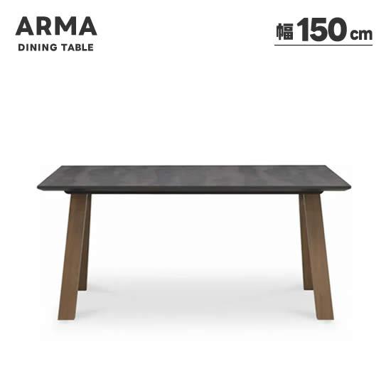 【送料無料】 ALMA アルマ 幅150cm ダイニングテーブル 食卓テーブル 石目抽象柄 メラミン化粧板 モダン ダイニング 北欧 ブラック おしゃれ シンプル 人気 シギヤマ