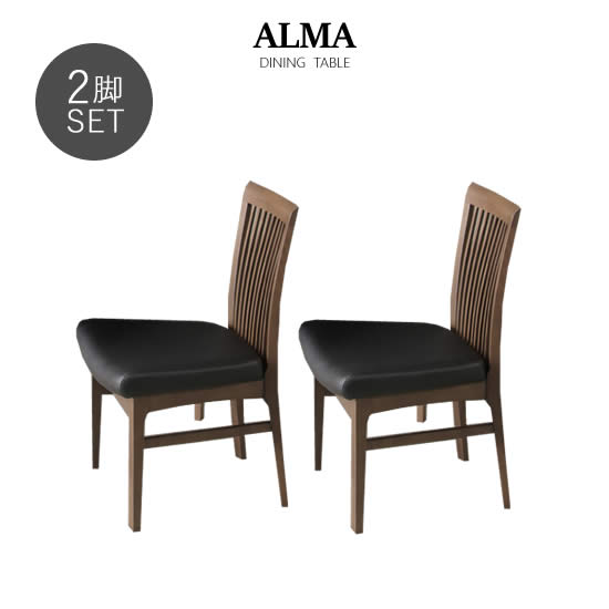 【送料無料】 ALMA アルマ ダイニングチェア《2脚セット》食卓 椅子 イス チェアー モダン PVCレザー ブラック 北欧 おしゃれ シンプル 人気 シギヤマ