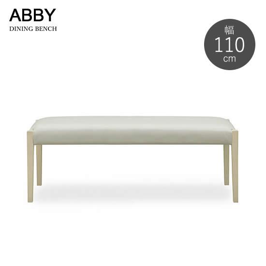 【送料無料】 アビー 幅110 ダイニングベンチ 長椅子 食卓 ABBY イス ホワイト PVCレザー 北欧 モダン シンプル 新生活 人気 シギヤマ