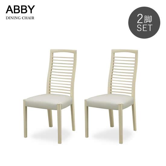 【送料無料】 アビー ダイニングチェア《2脚セット》イス 椅子 食卓 ABBY ハイバック ホワイト PVCレザー 北欧 快適 モダン シンプル 新生活 人気 シギヤマ