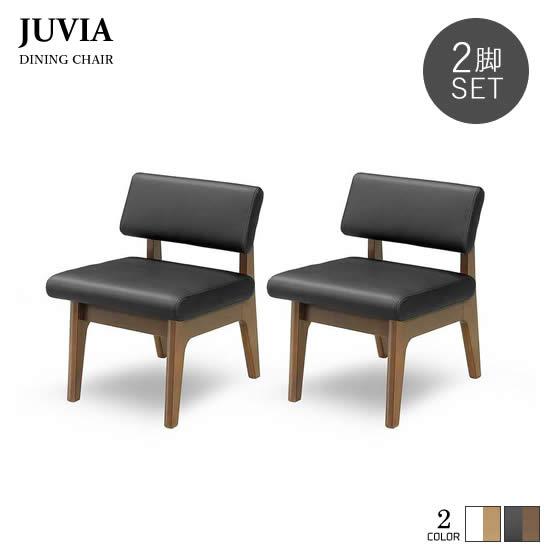 【送料無料】 ジュビア 幅50 チェア《2脚セット》ダイニングチェア 食卓チェア JUVIA イス 椅子 ダイニング LBR MBR PVCレザー モダン 北欧 ホワイト ブラック おしゃれ シンプル 人気 シギヤマ