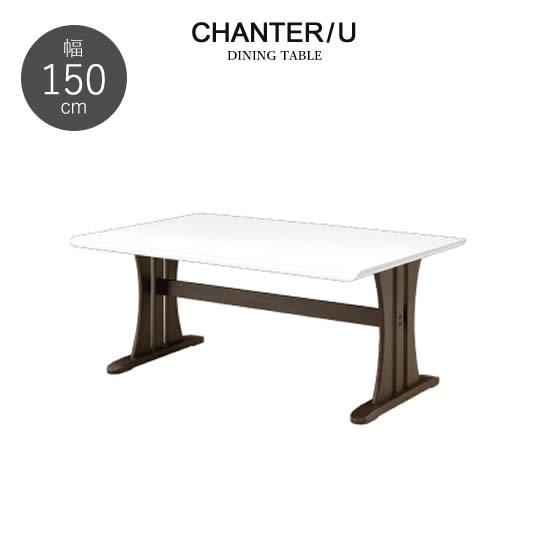 【送料無料】 CHANTER/U シャンテ/U 幅150 ダイニングテーブル ホワイト UV塗装 食卓テーブル モダン 北欧 おしゃれ シンプル 人気 シギヤマ