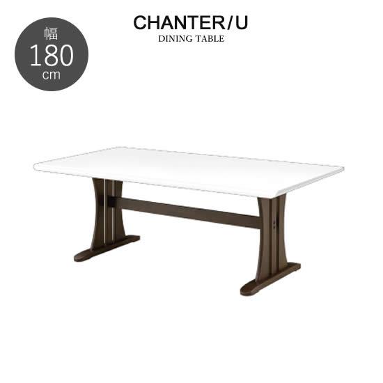 【送料無料】 CHANTER/U シャンテ/U 幅180 ダイニングテーブル ホワイト UV塗装 食卓テーブル モダン 北欧 おしゃれ シンプル 人気 シギヤマ