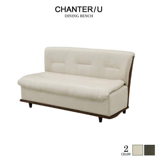 【送料無料】 CHANTER/U シャンテ/U ダイニングベンチ ソファ ベンチチェア BR IV 食卓椅子 イス 背もたれあり モダン PVCレザー 北欧 おしゃれ シンプル 人気 シギヤマ