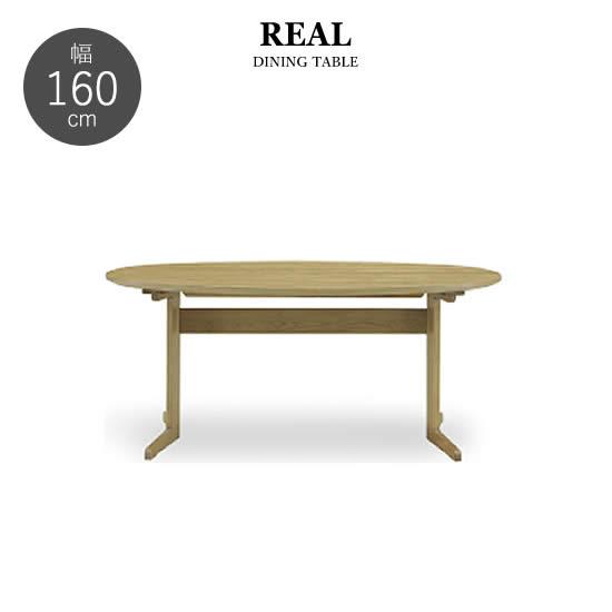 【送料無料】 リアル 幅160 ダイニングテーブル REAL ラウンドテーブル 食卓テーブル 楕円形 丸型 机 LD モダン 北欧 省スペース おしゃれ シンプル 人気 シギヤマ