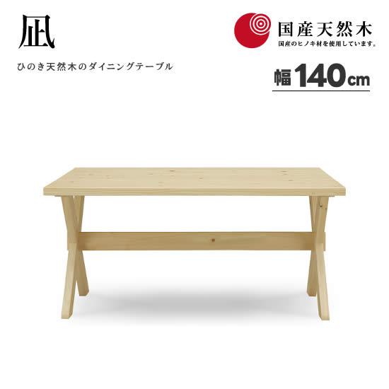 【送料無料】 国産ヒノキ 凪 ダイニングテーブル 幅140 テーブル 天然木 檜 セラウッド塗装 オイル塗装 食卓テーブル ダイニング シギヤマ おしゃれ 人気 シンプル カフェ