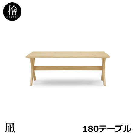 【送料無料】 国産ヒノキ 凪 ダイニングテーブル 幅180 テーブル 檜 セラウッド塗装 オイル塗装 食卓テーブル ダイニング シギヤマ おしゃれ カフェ 人気 シンプル