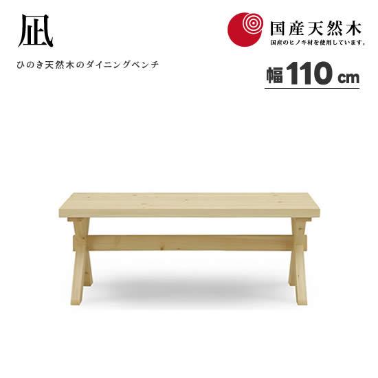 【送料無料】 国産ヒノキ 凪 ダイニングベンチ 幅110 ベンチ 天然木 檜 無垢材 オイル塗装 食卓 リビング ダイニング シギヤマ おしゃれ 人気 シンプル センター リビング コーヒーテーブル