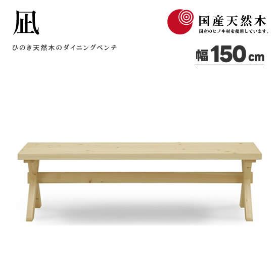 【送料無料】 国産ヒノキ 凪 ダイニングベンチ 幅150 ベンチ 檜 無垢材 オイル塗装 食卓 リビング ダイニング シギヤマ おしゃれ 人気 シンプル