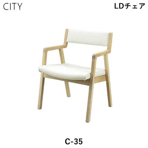 【送料無料】 CITY シティ C-35 LDチェアー ホワイト セラウッド塗装 革 オーク 革張り チェア ダイニングチェア 北欧 デザイナーズ シンプル  人気 おしゃれ