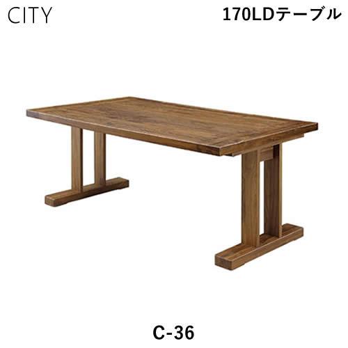 【送料無料】 CITY シティ C-36 170LDテーブル ウォールナット セラウッド塗装 幅170 ダイニングテーブル 北欧 デザイナーズ シンプル 西海岸 ブルックリン 人気 おしゃれ