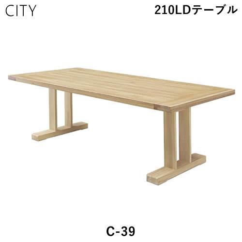【開梱設置・送料無料】 CITY シティ C-39 210LDテーブル オーク セラウッド塗装 幅210 ダイニングテーブル 北欧 デザイナーズ シンプル  人気 おしゃれ