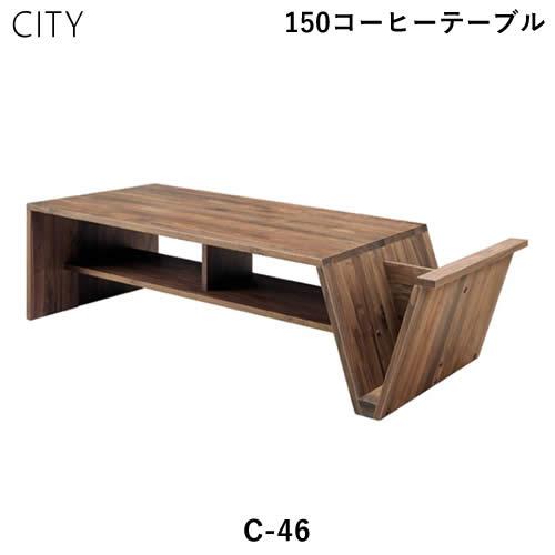 【送料無料】 CITY シティ C-46 150コーヒーテーブル セラウッド塗装 ウォールナット テーブル マガジンラック 北欧 デザイナーズ シンプル  人気 おしゃれ