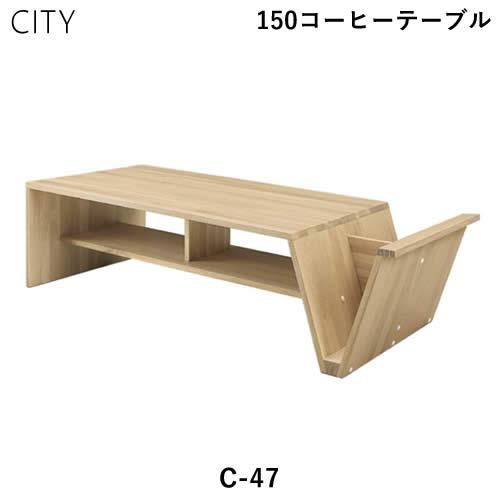 【送料無料】 CITY シティ C-47 150コーヒーテーブル セラウッド塗装 オーク テーブル マガジンラック 北欧 デザイナーズ シンプル 西海岸 ブルックリン 人気 おしゃれ