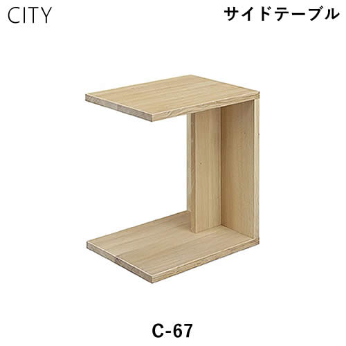 【送料無料】 CITY シティ C-67 サイドテーブル セラウッド塗装 オーク サブテーブル マガジンラック 北欧 デザイナーズ シンプル  人気 おしゃれ
