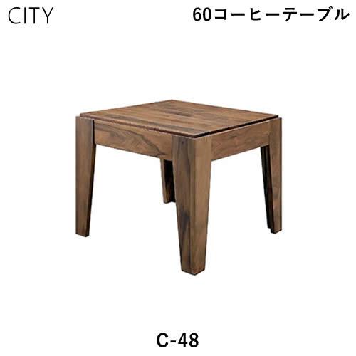 【送料無料】 CITY シティ C-48 60コーヒーテーブル セラウッド塗装 ウォールナット サブテーブル 北欧 デザイナーズ シンプル 西海岸 ブルックリン 人気 おしゃれ