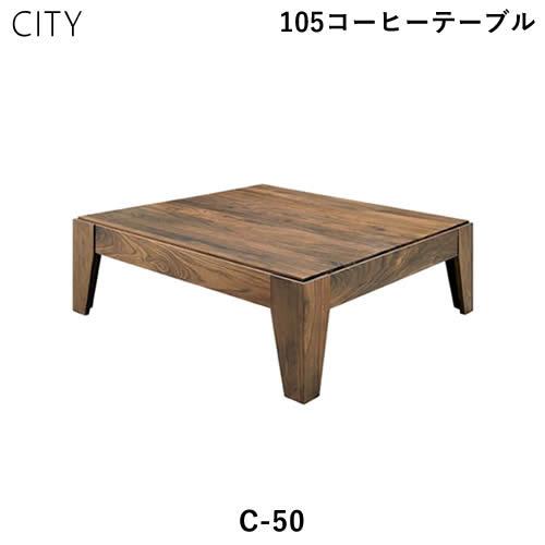 【送料無料】 CITY シティ C-50 105コーヒーテーブル セラウッド塗装 ウォールナット リビングテーブル センターテーブル 北欧 デザイナーズ シンプル  人気 おしゃれ